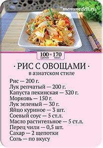 Карточка рецепта Рис с овощами в азиатском стиле
