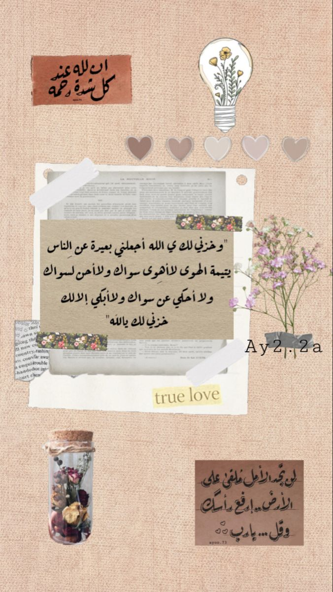 اقتباسات دينية تصميمي ستوري سناب و انستا Scrapbook Quotes Paper Crafts Diy Kids Quran Quotes Love