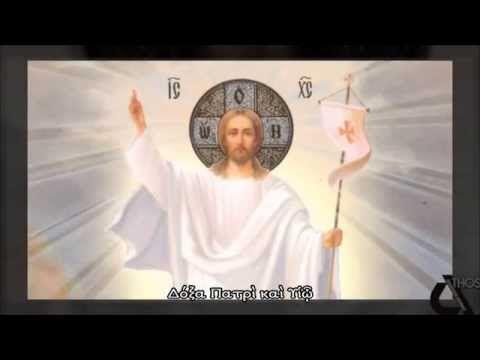Ψαλμός ΞΖ' - Αναστήτω ο Θεός και διασκορπισθήτωσαν οι εχθροί αυτού