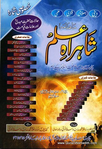 Halat e Hazrat Mehdi Aur Alamat e Qayamat