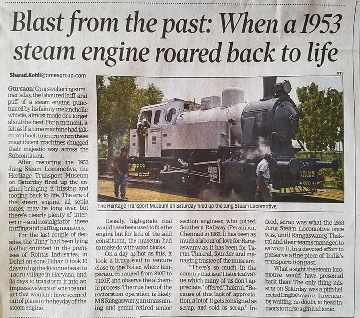 Times of India 14 May'17 #SundayNews #News #Newsapaper #Locomotive #Steam Engine #Museum
