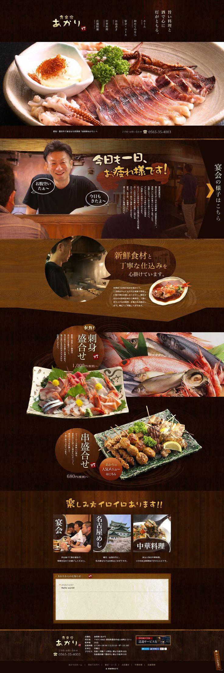 食楽家あかり-トップ_R