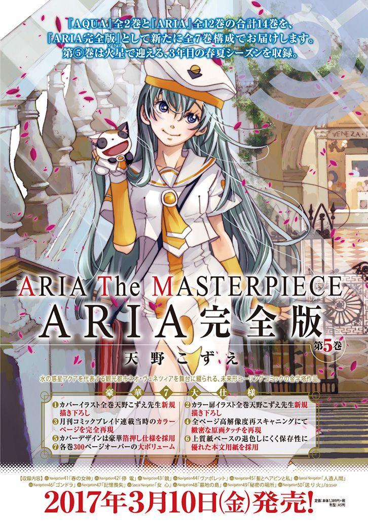aria 蒼のカーテンコール イラスト ボード 天野 イラスト