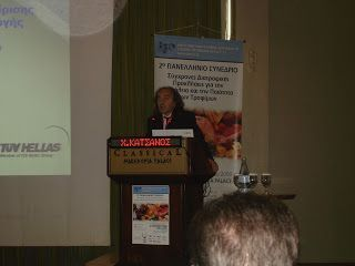Katsanos as a Speaker at I.S.F.H.A. 2nd Panhellenic Conference ~ DKG GROUP