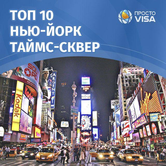 ТАЙМС-СКВЕР И ЮНИОН-СКВЕР  Таймс-сквер -  одно из популярных мест города Нью-Йорка, где можно встретить большое количество туристов и просто гостей города. #prostovisa #простовиза #usavisa #визавсша #американскаявиза #визавамерику #америка #нью_йорк #New_York #Times_Square #тайм_сквер #топ10 #ньюйорктоп10 #чтопосмотретьв ньюйорке #отличныйотдых