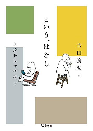 という、はなし (ちくま文庫)   吉田 篤弘 https://www.amazon.co.jp/dp/4480434097/ref=cm_sw_r_pi_dp_x_8ReAyb923W8V9