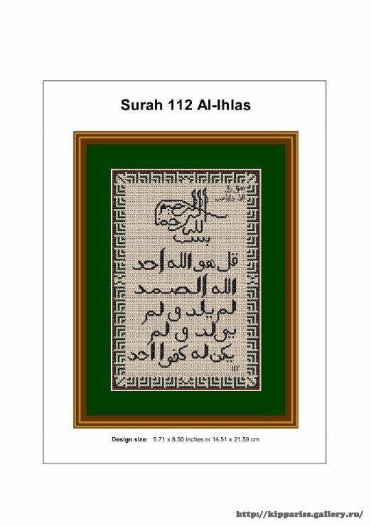 Gallery.ru / They learned the Koran it spring hearts - IsLamic cross stitch and beads by Ekaterina Gogoleva - kippariss