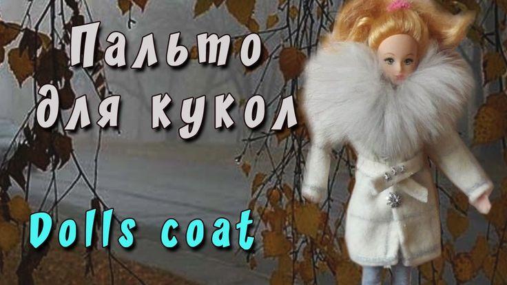 ПАЛЬТО для Кукол Барби, Монстр хай, Синди. Вариант 2
