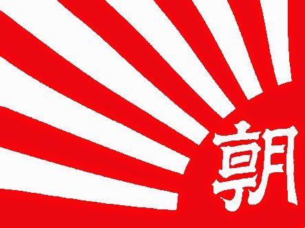 ぱくにゅー: 朝日新聞に批判投稿した結果wwwwwwwwwww ガチヤクザから電話掛かってきてヤバイ事になったww...