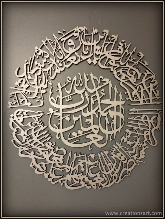 Contemporary Islamic calligraphy - Surah Al Fatiha - A beautiful Islamic wall decor with intricate details - Islam wall art