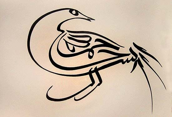 Arabic 39 Bismillah Bird 39 Calligraphy Pinterest The