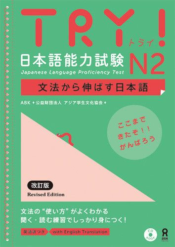 Try! Japanese Language Proficiency Test N2 (Revised Edition)