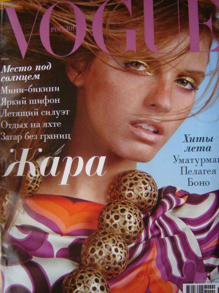 Jeisa Chiminazzo VOGUE Russia #7 2005 fashion celebrity monthly