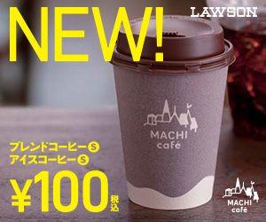 machi-cafe.jpg 300×250ピクセル