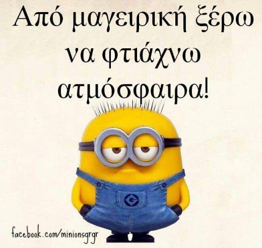 #minionsgreekquotes
