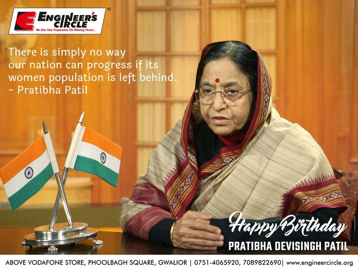 Pratibha Devisingh Patil is an Indian politician who served as the 12th President of India from 2007 to 2012. She is 24th Governor of Rajasthan, the first woman to hold that office. #EngineersCircle Wishes Mrs. Pratibha Devi Singh Patil #HappyBirthday.