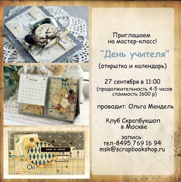 27 сентября (суббота), 11.00 – Мастер-класс по скрапбукингу «День учителя» (открытка и календарь)