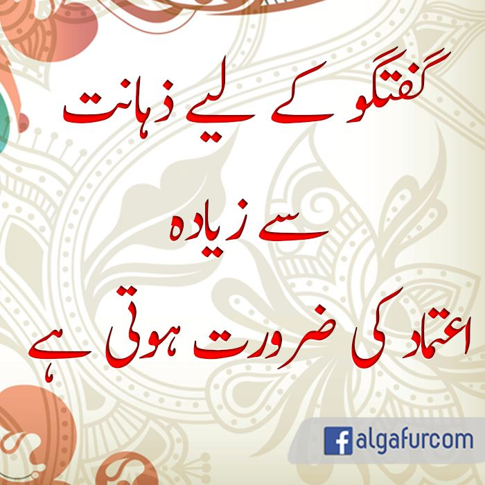 #pakistan #urdu #urdu_quotes #islamic_quotes #urdu_hadith #hadith  گفتگو کے لیے ذہانت سے زیادہ اعتماد کی ضرورت ہوتی ہے .