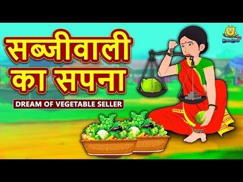सब्जीवाली का सपना - Hindi Kahaniya for Kids