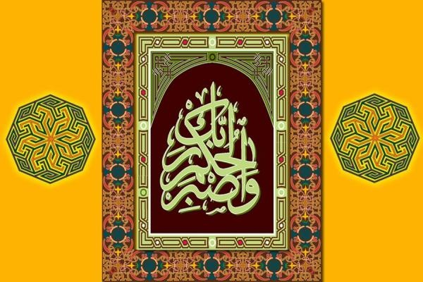 Calligrafia islamica