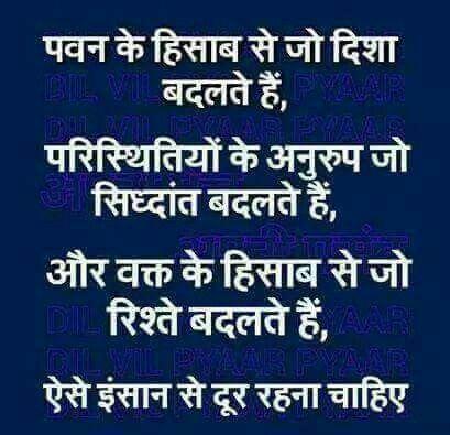 Lovely Matlabi Duniya Quotes In Hindi Images - hindi quotes