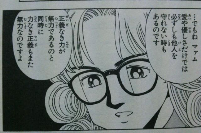 My 漫画喫茶:ダイの大冒険 名言 アバン