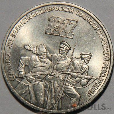 3 рубля Октябрь-70 1987 фото