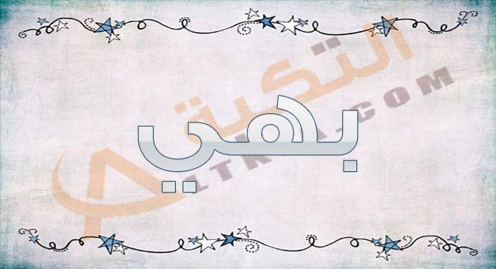 معنى اسم بهي وصفات حامله وشخصيته اختيار الأسماء من الأمور الهامة فمنذ معرفة الأم بقدوم مولود جديد وهي تفكر وتختار اسم Arabic Calligraphy Art Home Decor Decals