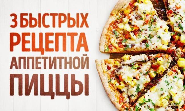 3 быстрых рецепта аппетитной пиццы