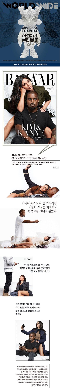 Blog Magazine ● WORLD WIDE: Art & Culture PICK UP NEWS∥카니예 웨스트(Kanye West)와 킴 카다시안(Kim Kardashian), 신선한 화보 촬영
