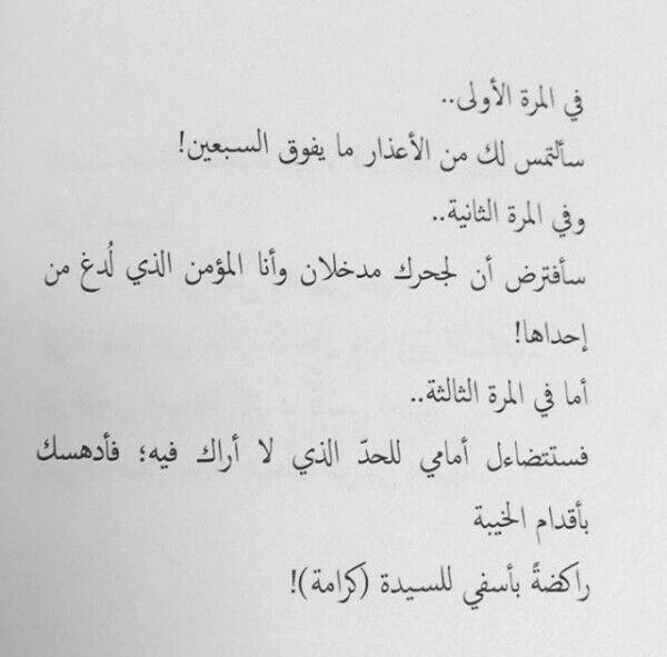 وسأظل ألتمس لك الأعذار إلى مالا نهاية عاابرة Arabic Quotes Quotes For Book Lovers Romantic Words