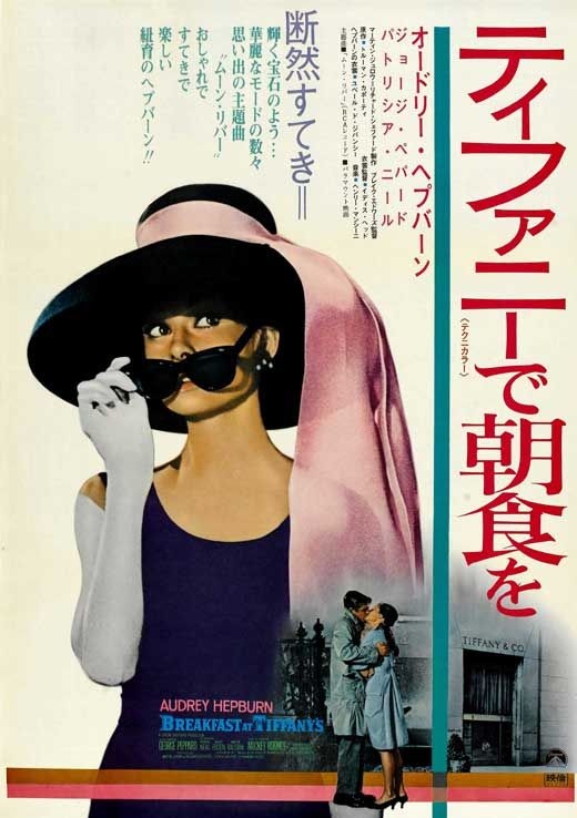 Breakfast at Tiffany's japanese Movie Poster