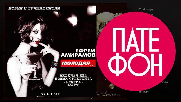Ефрем Амирамов - Молодая. The Best (Весь альбом) 2001 / FULL HD