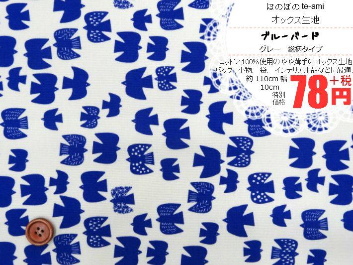3回目再入荷!北欧調小鳥柄 青い小鳥がいっぱい♪バッグなどの服飾雑貨やインテリアなどに 丈夫で縫いやすいオックス生地☆動物柄。【北欧調】【小鳥】☆ブルーバード☆幸せを呼ぶ青い鳥柄♪【動物柄】【コットンプリント】【10cm単位販売】丈夫で縫いやすい【オックス生地】 はこぽす対応商品【オススメ】 P20Aug16