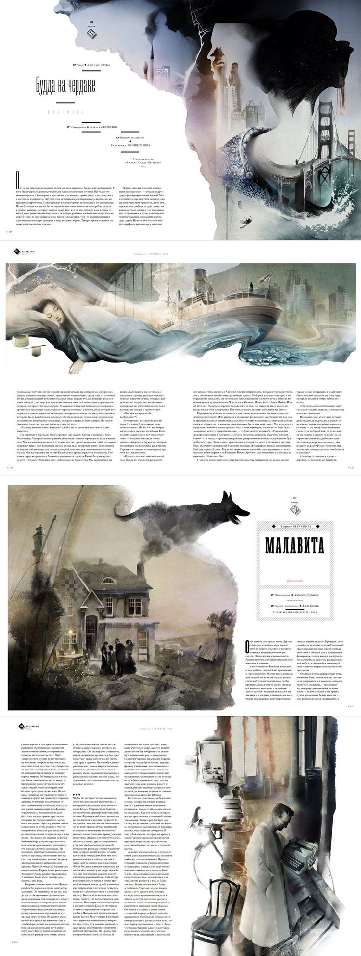 The drawings are ethereal to me which gives me a warm feeling. When I think of warmth, I think of home-personal. Editorial Design Inspiration