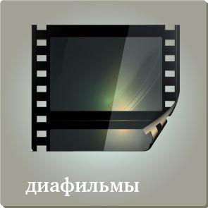 бесплатная электронная библиотека для детей диафильмы