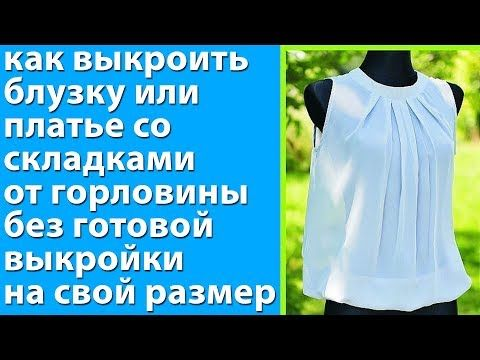 29fb949af0d как выкроить блузку или платье со складками от горловины без готовой  выкройки на свой размер - YouTube