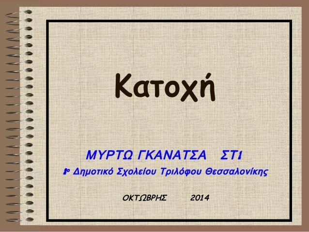 ΚΑΤΟΧΗ ΜΥΡΤΩ ΓΚΑΝΑΤΣΑ
