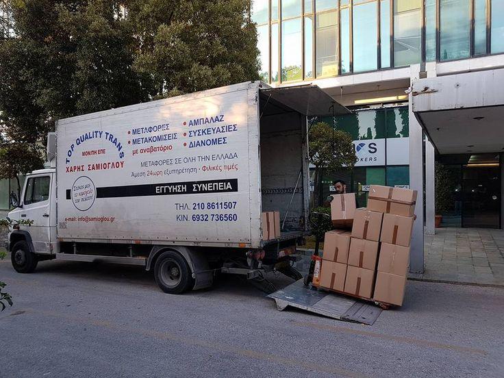Κουτια για μετακομιση | Συμβουλές για να μετακομίσεις ανώδυνα | Αdsol
