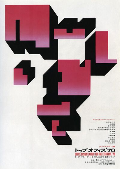 Office Design Exhibit for the Executive — Yusaku Kamekura (1970)