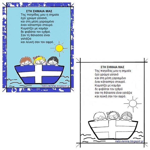 Με το βλέμμα στο νηπιαγωγείο και όχι μόνο....: Ποίημα για τη σημαία