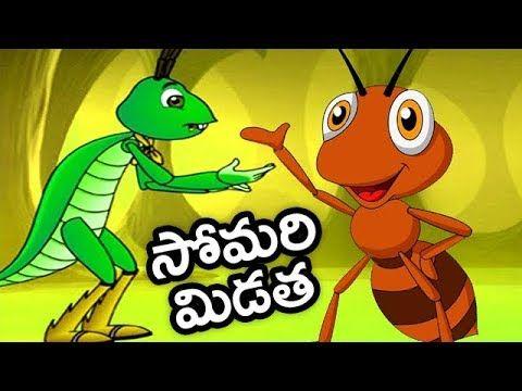 (5) Telugu Moral Stories | Somari Midatha Short Story | Animated Movie For Kids | Mango Kids Telugu - YouTube