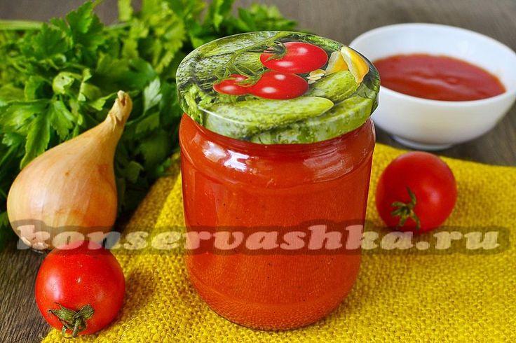 Домашний кетчуп с крахмалом на зиму