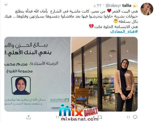القبض علي قتلة فتاه المعادي يتصدر ترند تويتر Incoming Call Incoming Call Screenshot Logic