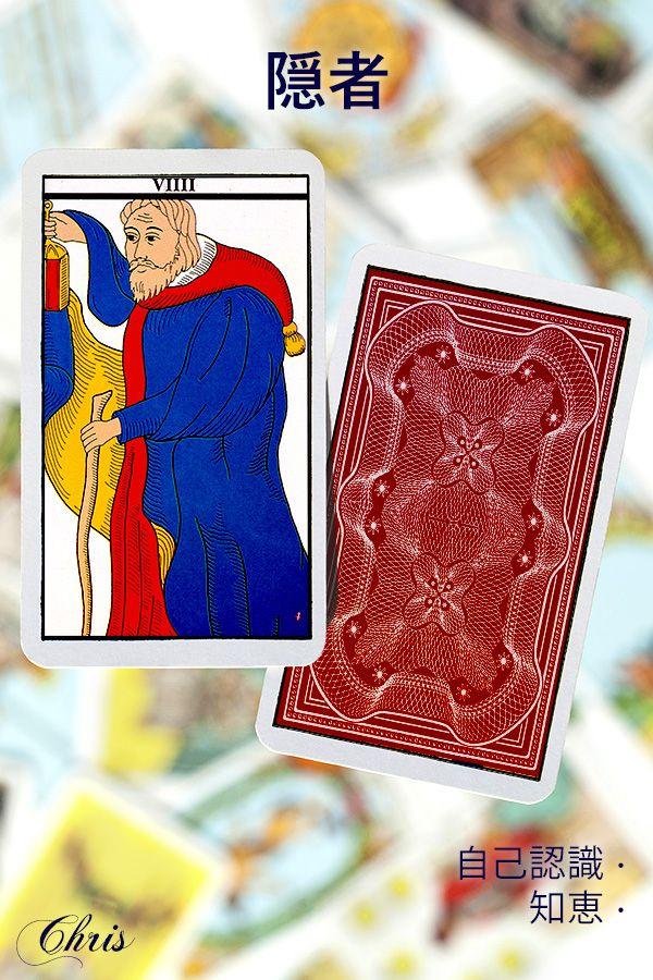 隠者は賢者です。だからこそ、白髪と杖、足元を照らすランプで象徴されています。物質的であるより、よりスピリチュアルな人物で、真実を探求する真の哲学者です。隠者は自身を知り、考え、忍耐と知的努力を持って目標に到達する者です。精神的な分野では、自己認識と知恵を意味します。