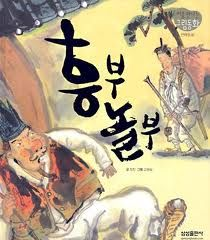 A book cover of the story Heungbu & Nolbu. Shows the situation of two brothers, one is rich, when another is poor.
