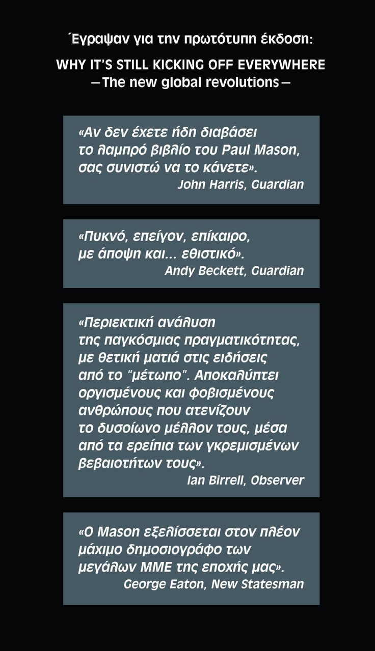 Έγραψαν για το «Ο Κόσμος σε εξέγερση» - Paul Mason