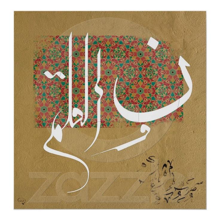 Arabische Islamitische Kalligrafie Poster van Zazzle.nl