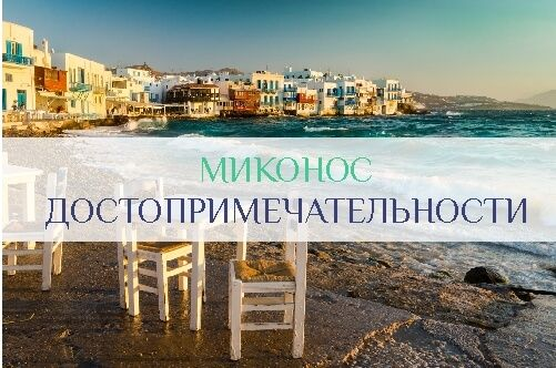 Достопримечательности и развлечения острова Миконос. Лучшие пляжи, рестораны, музеи.