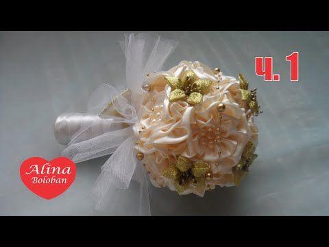 """▶ Свадебный Букет """" Золото """" из лент Ч.1 / D.I.Y. Wedding Bouquet - YouTube"""